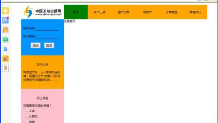 ASPNET整周实训_网上书店T02顶部和左部内容固定的母版页