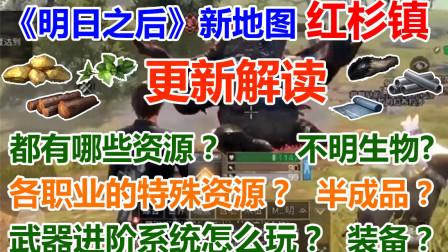 [明日之后]新地图中有哪些资源?每个职业的专属物资是什么?武器进阶到底怎么玩?版本更新解读!