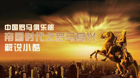 【解说小酷】罗马复兴2019年5月21号 凤凰光阴 凤凰农仔VS千王林