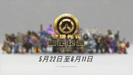 2019《守望先锋》周年庆典现已上线
