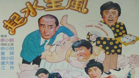 怀旧影视金曲  香港经典风水电影《风生水起》主题曲《风生水起》徐小明