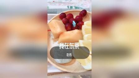 今天吃的都是甜甜哒.水果拼盘草莓蛋糕蓝莓酸奶燕麦片.