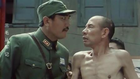 三毛从军记:三毛想从军被人嫌弃瘦小,还自称自己是五毛