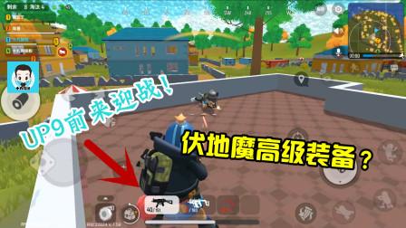 香肠派对手游:UP9近战压枪横扫,倍镜随便选,精准稳稳吃鸡!