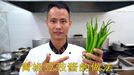 """厨师长教你:""""青椒豆豉酱""""的家常做法,开胃又下饭,先收藏起来"""