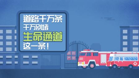 """""""小祸酿大灾"""",消防通道被堵到底有多危险?"""