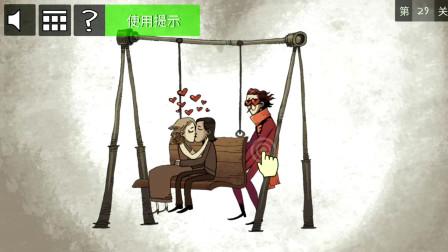 解谜游戏:超人在观察情侣谈情说爱,如何拆散他们?