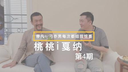 桃桃i戛纳 第4期 廖凡:刁亦男导演每次都给我惊喜