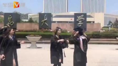 毕业季,难说再见!