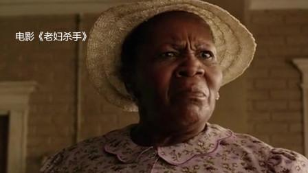老奶奶一觉醒来,发现地下室有几亿现金,非常开心-老妇杀手