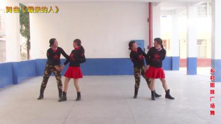 农村双人广场舞《最亲的人》歌曲动听,舞步优美,动作简单易学