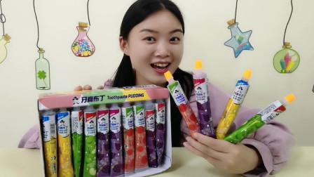 """趣味小零食""""牙膏布丁"""",创意的造型多种水果味,妹子好喜欢"""