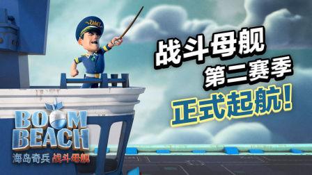 海岛奇兵战斗母舰第二赛季起航!