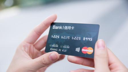 """信用卡有额度刷不了?这3种情况,小心你的信用卡被关""""小黑屋"""""""