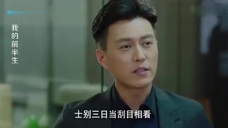 我的前半生:贺涵当着陈俊生面,约他的子君去吃饭,前夫哥扎心了!