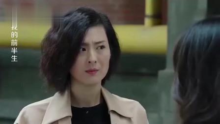 我的前半生:凌玲终于自食恶果,遭受报应利益全失!