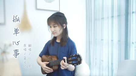 《孤单心事》蓝又时 尤克里里弹唱