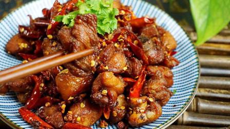 """家常版""""辣子鸡""""的正宗做法请收好,香辣爽脆,比饭店还好吃"""