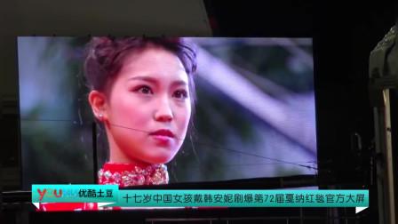十七岁中国女孩戴韩安妮刷爆第72届戛纳红毯官方大屏