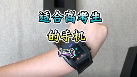 学生手机别乱买,这款既是手机又是手表,学生有了它天天当学霸!