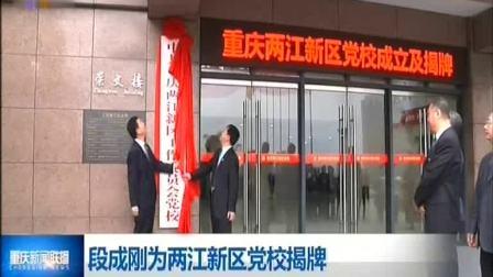 段成刚为两江新区党校揭牌 重庆新闻联播 20190522