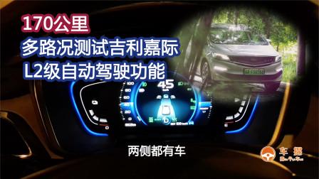 170公里多路况测试吉利嘉际L2级自动驾驶,足以媲美合资品牌车型