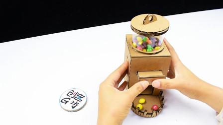 纸板加糖果能创作出什么作品?看手工达人如何自制趣味糖果机