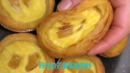 李超秀美食两道,将饺子皮版肉馅饼和好吃的芒果蛋挞进行到底