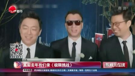 """""""胆大""""少女迪丽热巴接受""""恐怖""""采访 SMG新娱乐在线 20190522 高清版"""