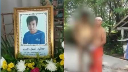 """泰国男子下葬4年遗体完好  甚至还能""""站立"""""""