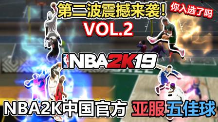 【RD】NBA2K19亚服五佳球第二期震撼来袭!NBA2K中国官方联合出品!你入选了吗?