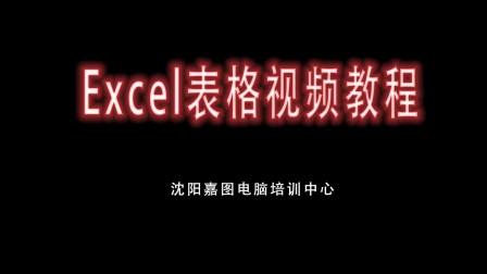 Excel表格教程-填充的技巧