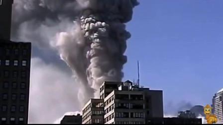 稀有视频:9.11恐怖全过程