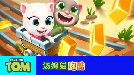 汤姆猫家族游戏系列:全新汤姆猫跑酷之矿车历险记        9.6