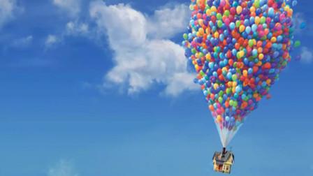 飞屋环游记:老头在房屋绑上气球,带上梦想去旅行!