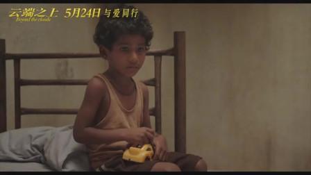 《云端之上)》中国预告片:剧情版 (中文字幕)