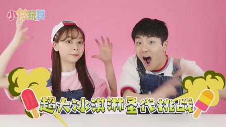 小伶玩具:小伶姐姐和坤坤哥哥挑战超大冰激凌圣代!快去购买食材把!