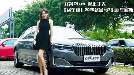 [买车课]双肾Plus 岂止于大 2020款宝马7系新车解析