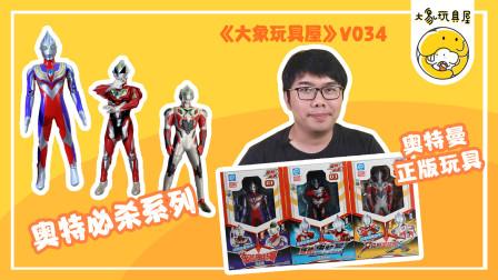 超酷der宇宙英雄奥特曼系列,最新正版玩具来啦!