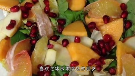 辰颐物语:水果沙拉怎么做好吃,酸奶水果沙拉的做法