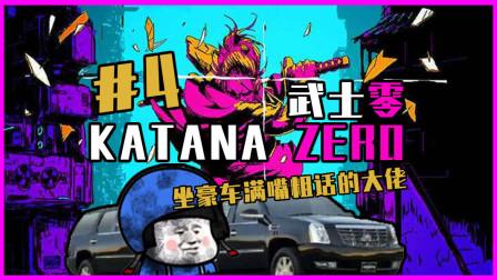 KATANA ZERO武士零EP4满嘴粗话的大佬