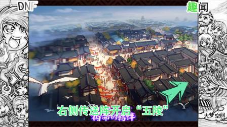 DNF:新地图五陵怎么去?