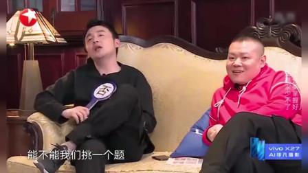 《极限挑战5》雷佳音岳云鹏太惨了,主动送分罗志祥