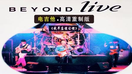 电吉他高清重制Beyond1991《我早应该习惯》