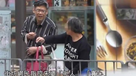 香港生活:拥两层楼千万身家的阿婆求人要钱:我5天没吃了