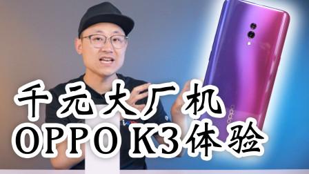 小白测评   OPPO K3千元大厂机体验