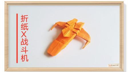 折纸王子X战斗机1折纸大全详细视频教程