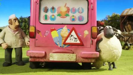 小羊肖恩:冰淇淋车来了,等老板离开,肖恩跑进车里做冰淇淋!