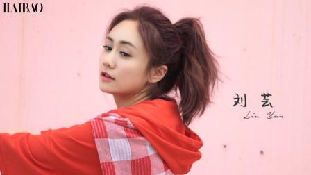 刘芸:让人怦然心动的小姐姐