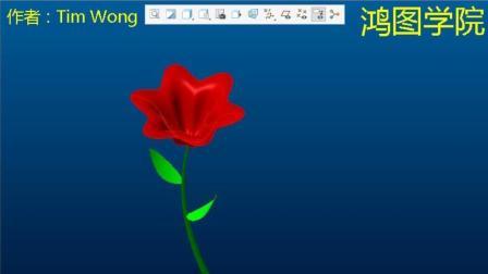 Creo玫瑰花曲面造型
